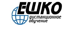 дистанционное обучение ЕШКО