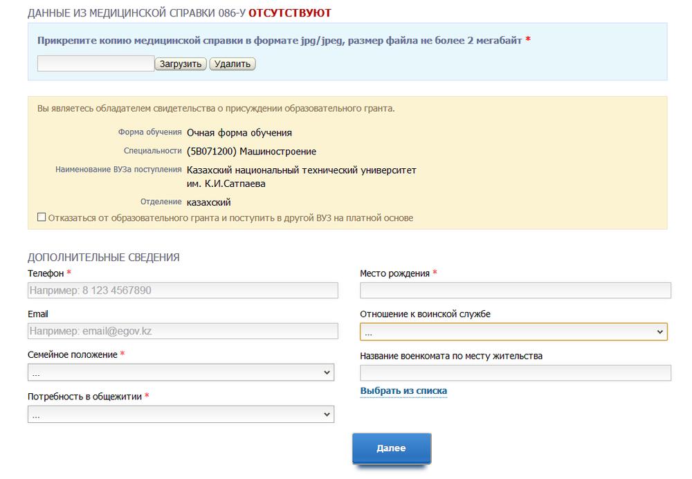 Подача документов в электронном виде